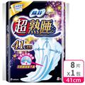 【蘇菲】立體防漏超熟睡夜用-41cm(8片/包) (123575)