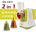 【SDL山多力】全能蔬果冰淇淋料理機 (SL-IC1320)