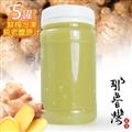 【那魯灣】鮮榨冷凍純老薑原汁5罐(230g/罐) (LG05790)