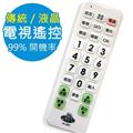 【艾法科技】電視萬用遙控器 (AI-26C)