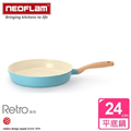 【韓國Neoflam】Retro系列陶瓷不沾24cm平底鍋(天藍色) (EKRTF24-M)
