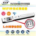 商務人士神器【SVP】WiFI手持式掃瞄器(彩色預覽) (PS4700W)加贈8G記憶卡