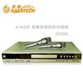 【CORAL】美華點歌機(硬碟320G) (K-668)