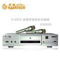 【CORAL】美華電腦伴唱機 (K-889)
