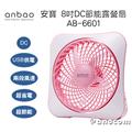 【安寶】USB-8吋DC節能露營扇(甜莓粉) (AB-6601-PINK)