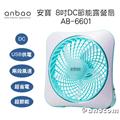 【安寶】USB-8吋DC節能露營扇(環保綠) (AB-6601-GREEN)