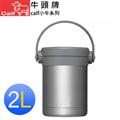 【牛頭牌】小牛燜燒保溫提鍋-2L (BF5A001-001)