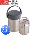 【牛頭牌】小牛真空保溫燜燒鍋-3.2L (BF5A003)