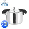 【牛頭牌】雅潔雙柄多層鋼商用快鍋-20L (QCPB-8220BFC2)