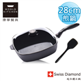 【Swiss Diamond】瑞仕鑽石鍋-28CM方形煎鍋(含鍋蓋) (SD28SQSTP)