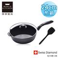 【Swiss Diamond】瑞仕鑽石鍋24CM圓形深煎鍋(含鍋蓋) (SD24STP)