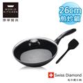 【Swiss Diamond】瑞仕鑽石鍋26CM圓形煎炒鍋(含鍋蓋) (SD26SKL)
