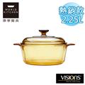 【美國康寧Visions】2.25L晶彩透明鍋 (VS22)