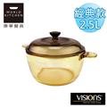 【美國康寧Visions】2.5L晶彩透明鍋 (VS25)