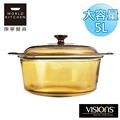優惠最低7折起【美國康寧Visions】5L晶彩透明鍋 (VSD5)