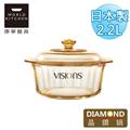 【美國康寧Visions】Diamond 2.2L晶鑽鍋 (VS22DI)