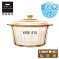 【美國康寧Visions】Diamond 5.0L晶鑽鍋 (VS5DI)