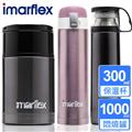 【日本imarflex伊瑪】不鏽鋼悶燒罐+保溫杯超值組合(IVC-1000+IVC-3002+IVC-3003) (IVC1000_3002-03)