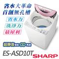 【夏普SHARP】10KG無孔槽洗衣機 (ES-ASD10T)