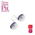 【日本Nose Mask Pit】隱形口罩3入經濟包-標準尺寸 (PIT-0080)
