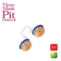 【日本Nose Mask Pit】隱形口罩3入經濟包-S尺寸 (PIT-0127)