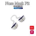 【日本Nose Mask Pit】Super隱形口罩3入經濟包(PM2.5對應/鼻水吸收加強型)-標準尺寸 (PIT-0318)