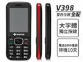 藍星 BLUESTAR 大字體雙卡雙待手機/ 老人機 (V398+)