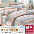 【鴻宇HongYew】葛洛莉亞雙人七件式全套床罩組 (1921_D01)