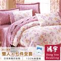 【鴻宇HongYew】愛戀放送雙人七件式全套床罩組 (1909_D01)