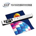 商務人士神器【SVP】彩色螢幕手持式掃描器(送8G記憶卡) (PS4700)