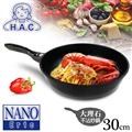【NANO】銀奈米大理石不沾炒鍋-30CM (E-5161)