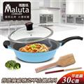 【Maluta瑪露塔】節能減碳鑄造塘瓷不沾30CM平底鍋-水藍 (007256)