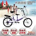 【飛馬】20吋折疊式6段變速親子車-白紫 (520-21)