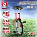 【飛馬】20吋獨輪車-紅 (530-12-2)
