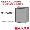 【夏普SHARP】all-in-one過濾網(FU-Z31T&FU-Y30T專用) (FZ-Y30SFE)