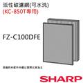 【夏普SHARP】活性碳濾網(KC-850T專用) (FZ-C100DFE)