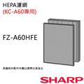 【夏普SHARP】HEPA空氣濾網(KC-A60T專用) (FZ-A60HFE)