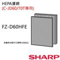 【夏普SHARP】HEPA空氣濾網(KC-JD60T/KC-JD70T專用) (FZ-D60HFE)