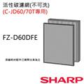 【夏普SHARP】活性碳濾網(KC-JD60T/KC-JD70T專用) (FZ-D60DFE)