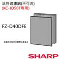 【夏普SHARP】活性碳濾網(KC-JD50T專用) (FZ-D40DFE)