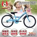 【飛馬】20吋Y型越野登山車-水藍 (520-12-1)