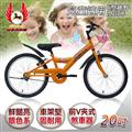 【飛馬】20吋Y型越野登山車-橘色 (520-12-3)