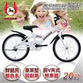 【飛馬】20吋Y型越野登山車-白色 (520-12-5)