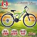 【飛馬】26吋21段變速K型雙避震車-綠銀 (526-53-4)