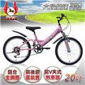 【飛馬】20吋刀型6段變速雙避震車-粉色 (520-24-4)