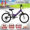 【飛馬】20吋刀型6段變速雙避震車-紫黑 (520-24-6)