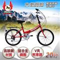 【飛馬】20吋6段變速折疊車-紅 (520-08)
