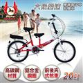 【飛馬】20吋折疊式6段變速親子車-白紅 (520-21-7)