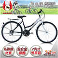 【飛馬】26吋18段變速登山女車-白黑 (526-12-6)
