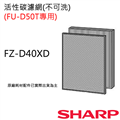 【夏普SHARP】活性碳濾網(FU-D50T專用) (FZ-D40XD)